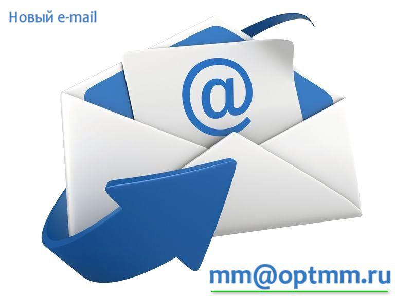 Новый e-mail Мамин Малыш mm@optmm.ru
