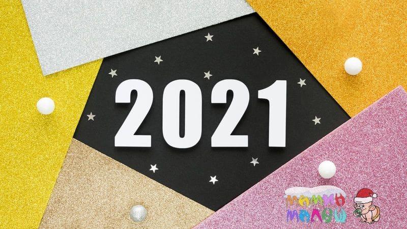 С Новым 2021 годом! МАМИН МАЛЫШ